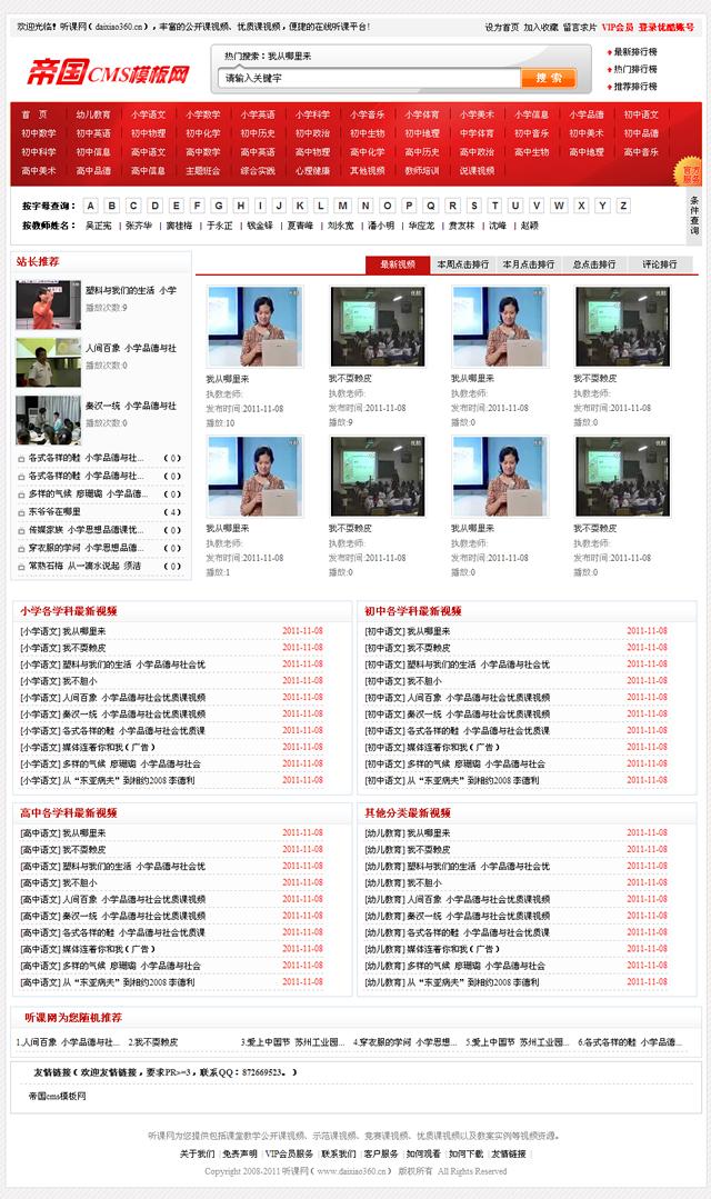 帝国cms红色听课视频网站程序模板_首页
