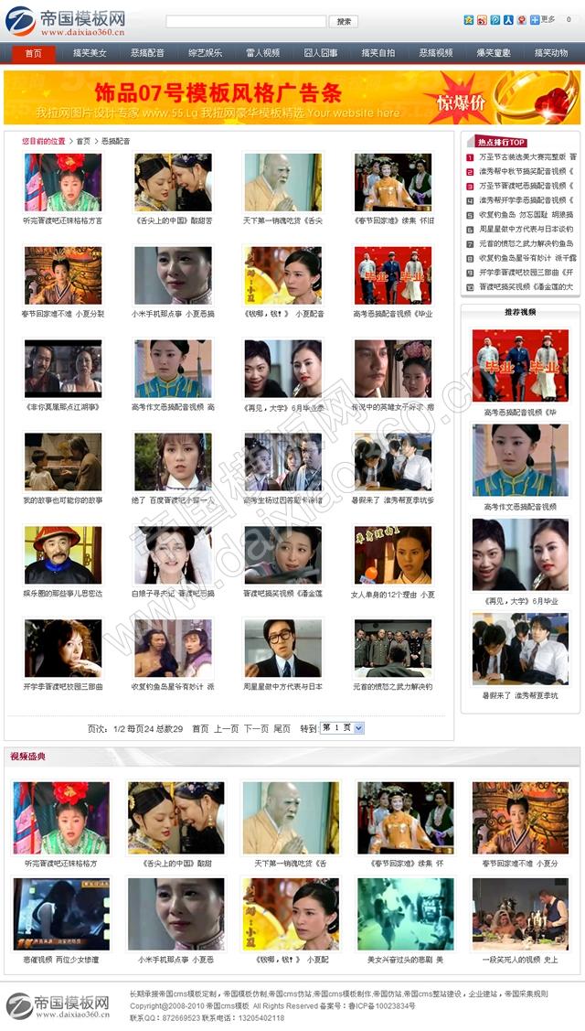 帝国cms视频图片网站模板_列表页