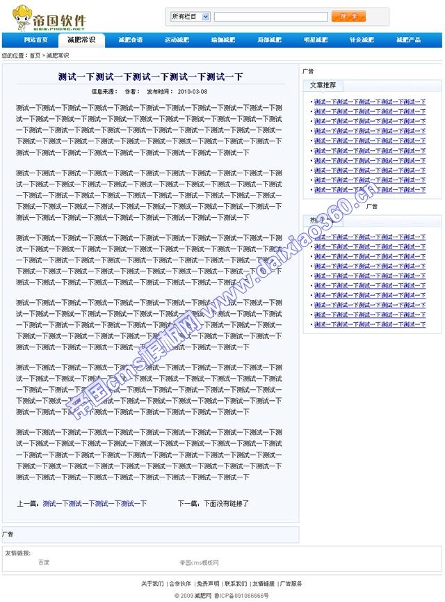 帝国新闻文章简洁cms模版_内容页