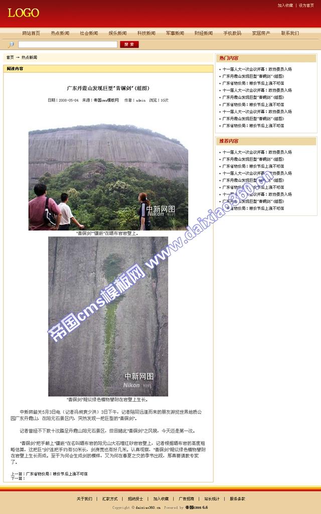 帝国cms红色新闻文章资讯文学大气模板_内容页