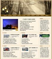 帝国cms古色古香新闻文章资讯文学大气模板