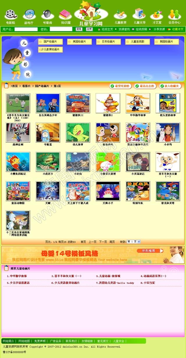 帝国cms育儿亲子儿童儿歌幼教资源网站源码程序_视频列表页