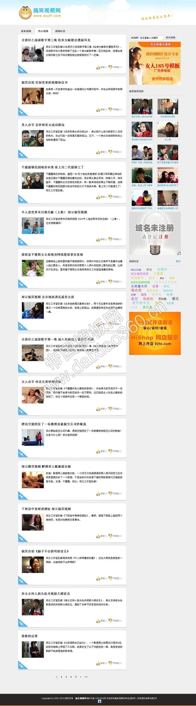 帝国cms搞笑视频网站模板_列表页