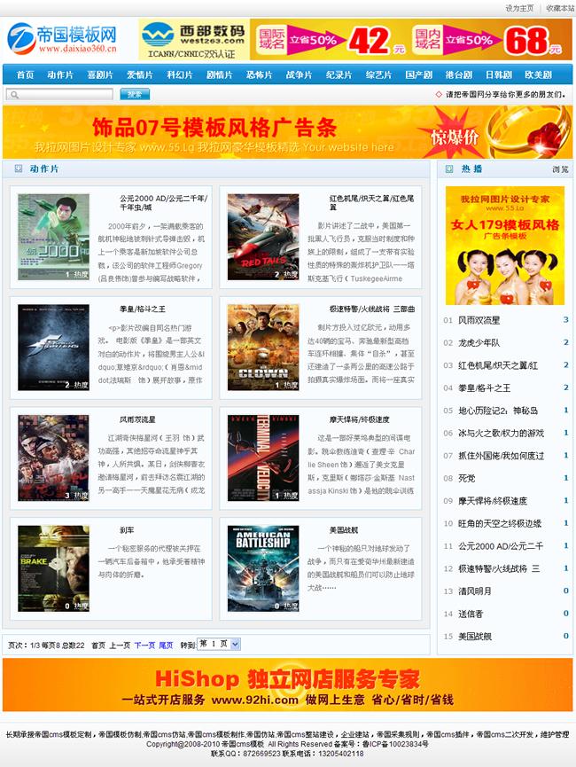 帝国模板之蓝色电影电视剧程序源码_列表页