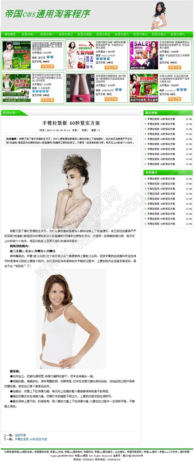 帝国cms绿色版最新淘宝客程序加文章发布系统_内容页
