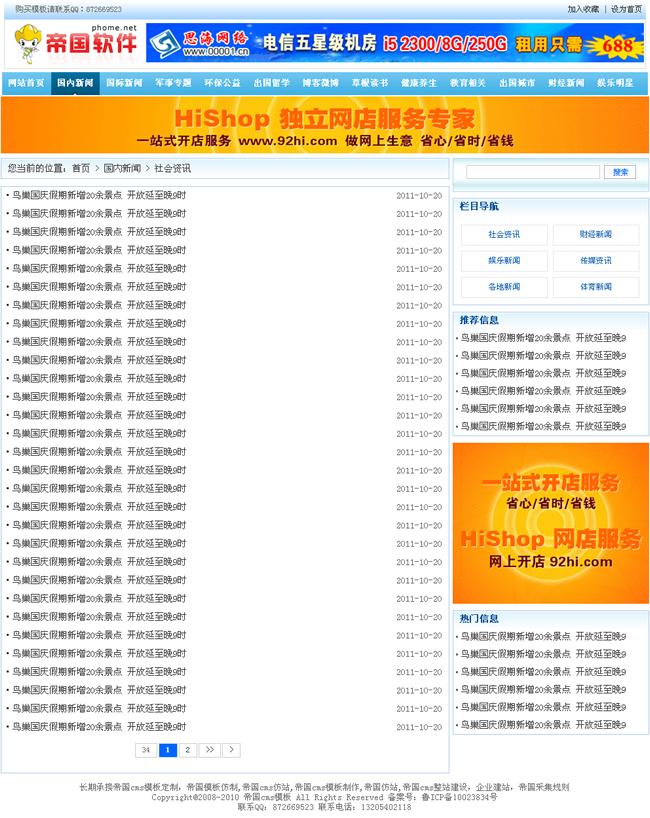 帝国模板之蓝色新闻文章资讯模板_列表模板