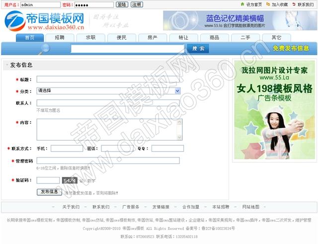 帝国cms分类信息模板蓝色简约大气_发布页