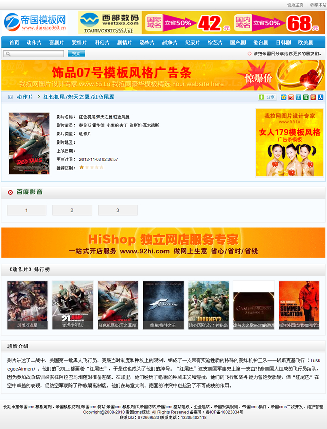 帝国模板之蓝色电影电视剧程序源码_内容页