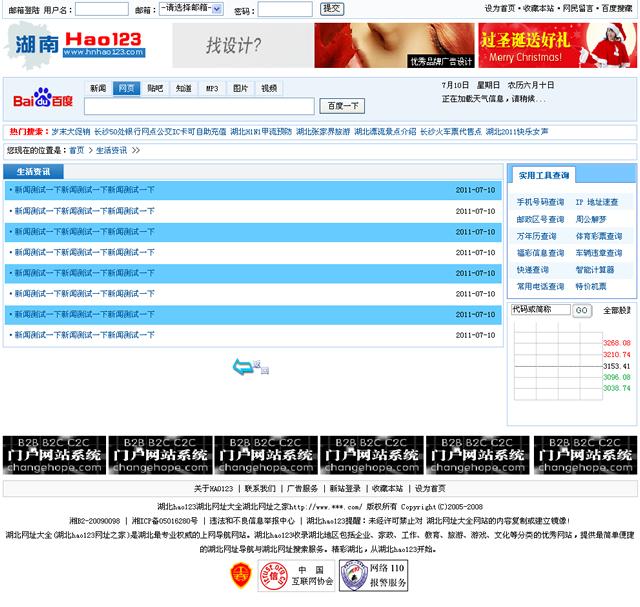 帝国cms蓝色网址导航模板_新闻列表