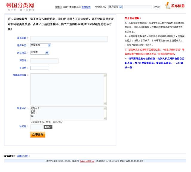 帝国cms简约大气分类信息模板_发布页面