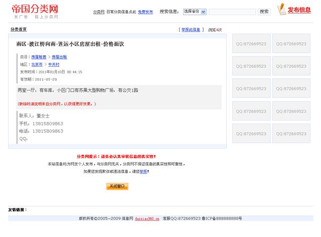 帝国cms简约大气分类信息模板_内容页
