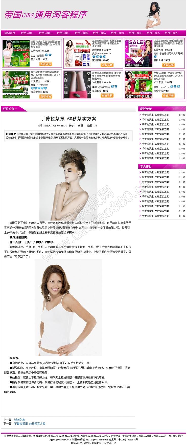 帝国cms紫色版最新淘宝客程序加文章发布系统_内容页