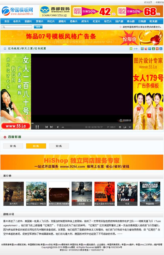 帝国模板之蓝色电影电视剧程序源码_播放页