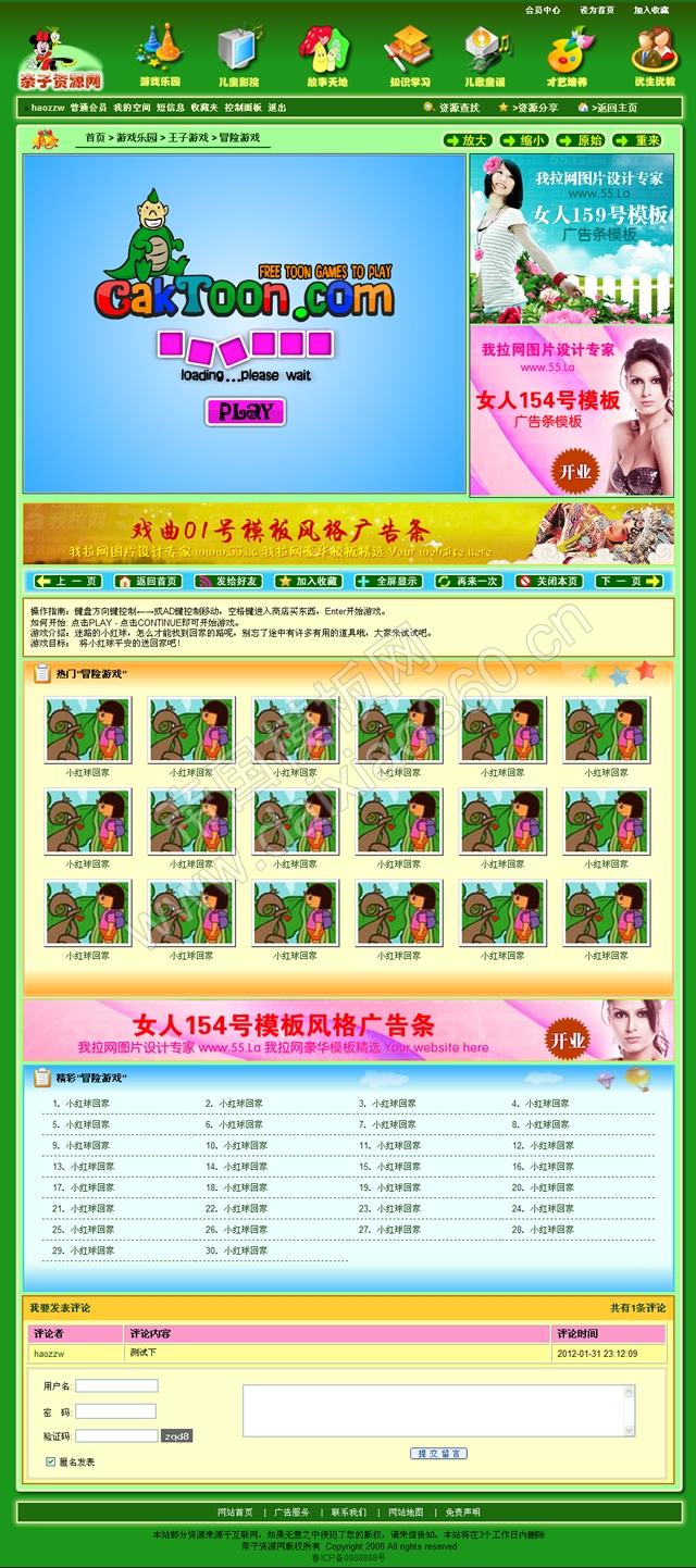 帝国cms儿童儿歌幼教育儿亲子资源网站源码程序_视频内容页