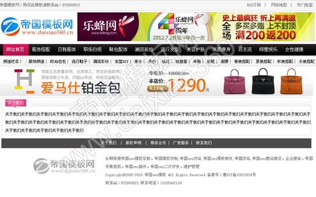帝国cms女性女人服饰搭配网站模板_单页