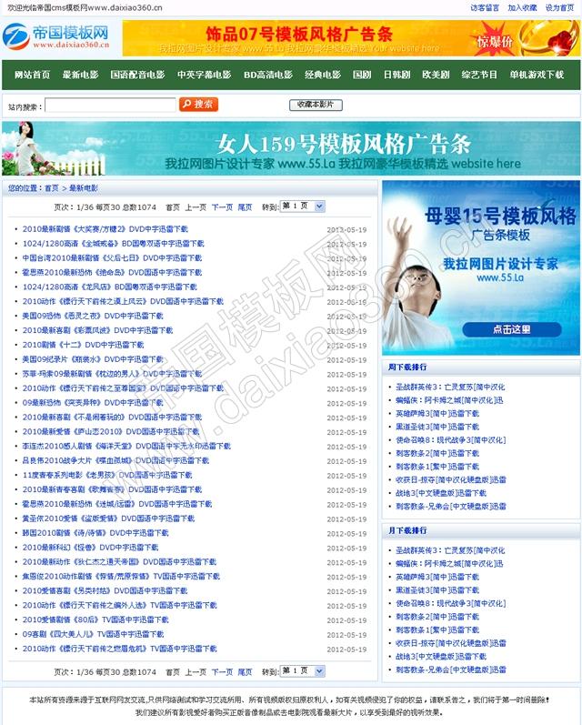 帝国cms电影下载bt下载网站程序模板_列表页