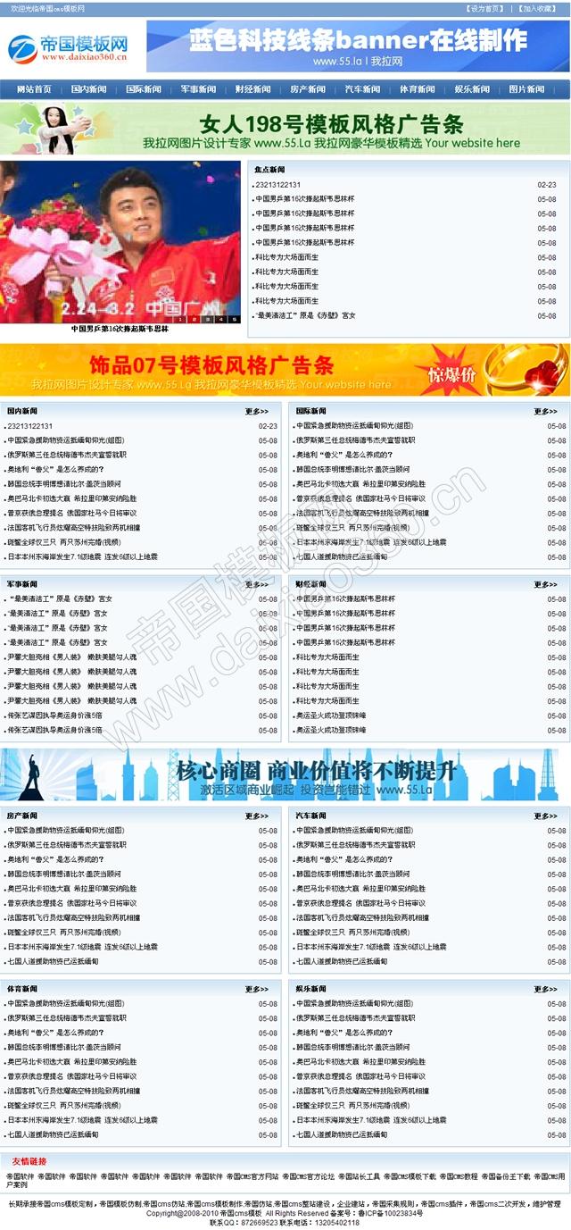 帝国cms新闻文章资讯网站模板简单大气_首页