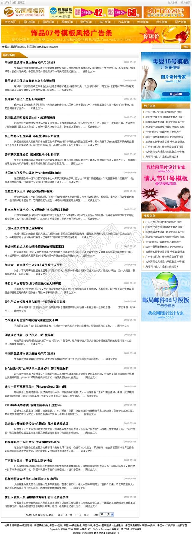 帝国cms橙色大气资讯新闻文章模板_文章列表