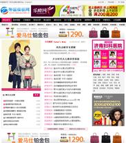 帝国cms女性女人服饰搭配网站模板