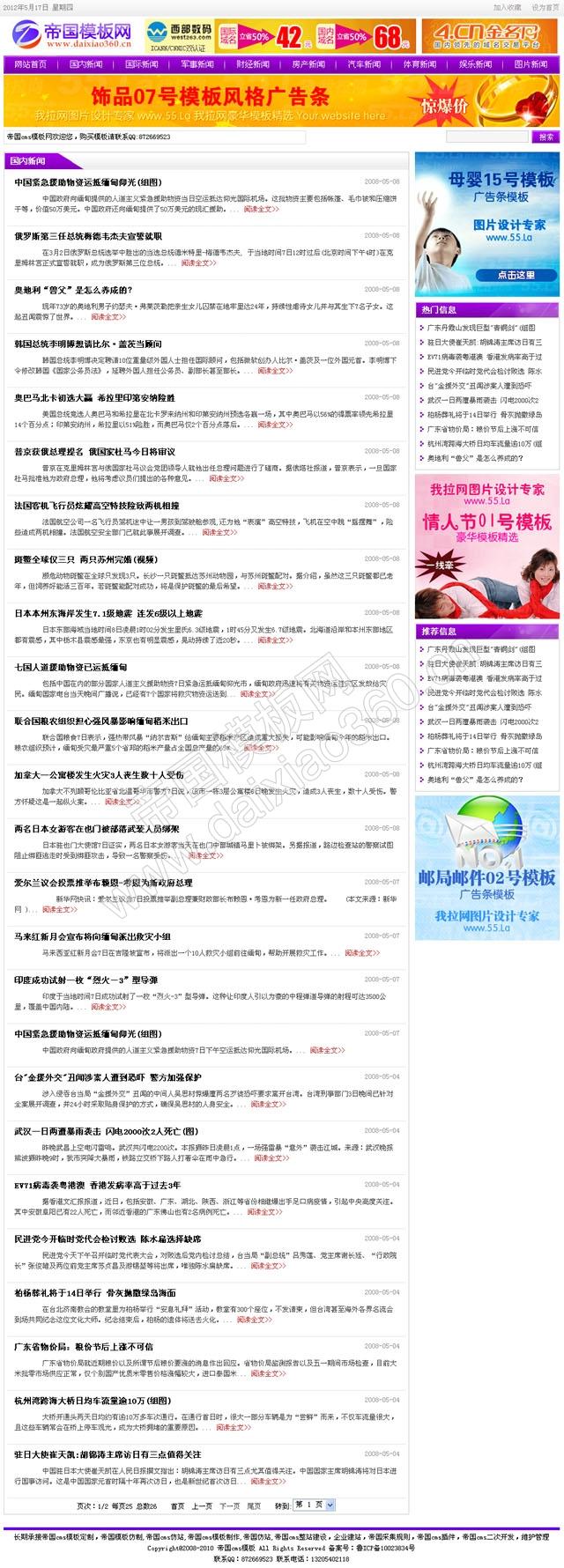 帝国cms紫色大气资讯新闻文章模板_文章列表
