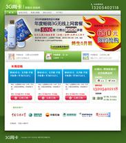 帝国模板之3G无线上网卡出售源码网站程序