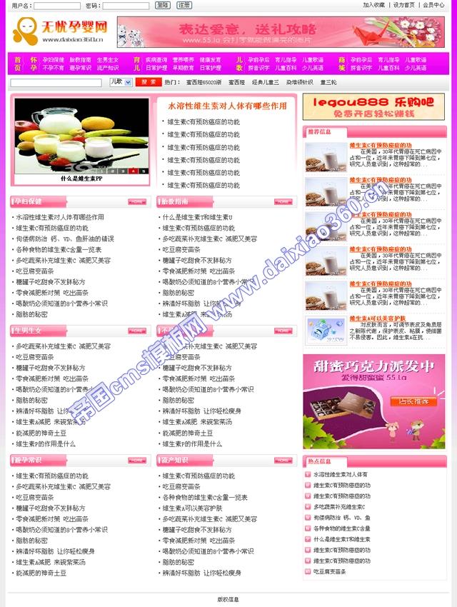 帝国cms母婴儿童门户网_新闻频道页