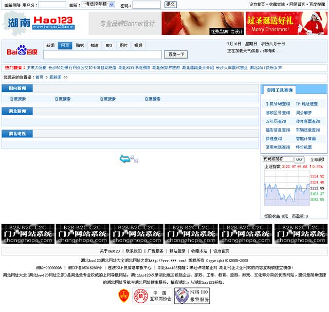 帝国cms蓝色网址导航模板_一级网址列表