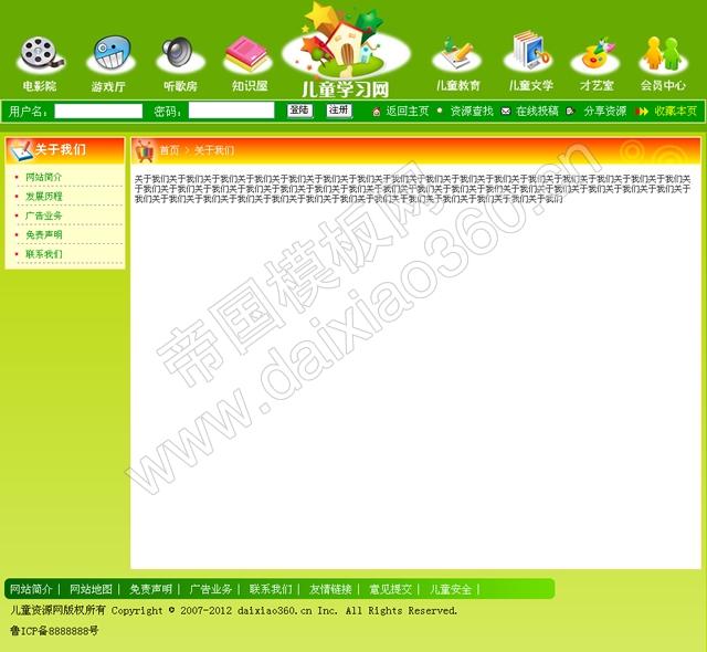 帝国cms育儿亲子儿童儿歌幼教资源网站源码程序_单页