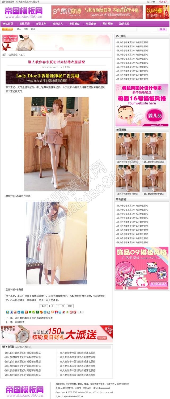 帝国cms紫色大气女性服饰搭配网站程序模板