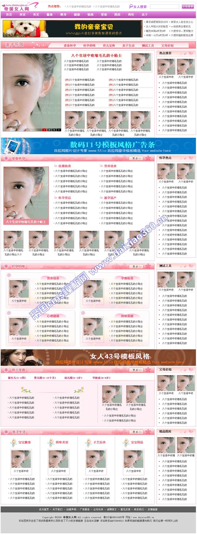 帝国女性门户网站模板_亲子