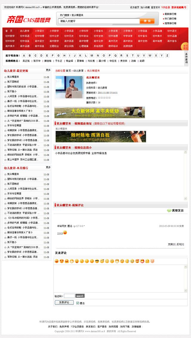 帝国cms红色听课视频网站程序模板_内容页