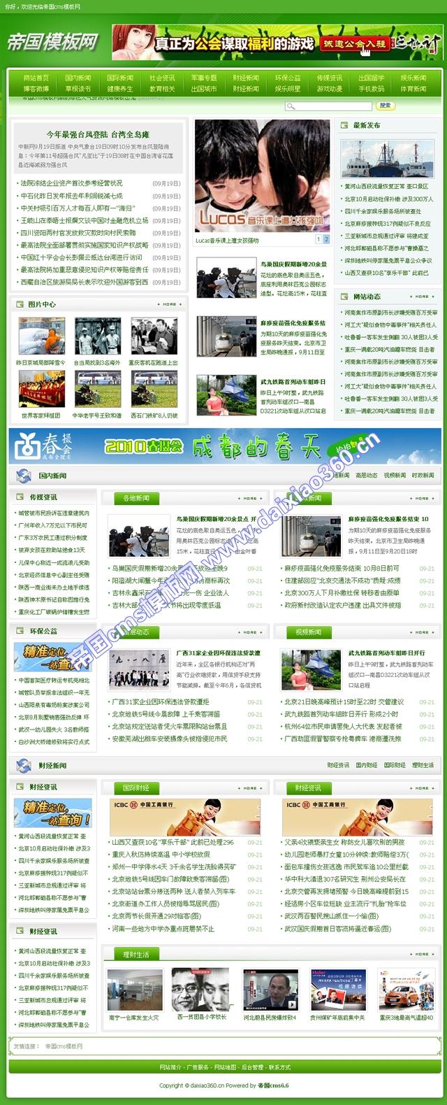 帝国cms绿色新闻文章资讯大气模板_首页