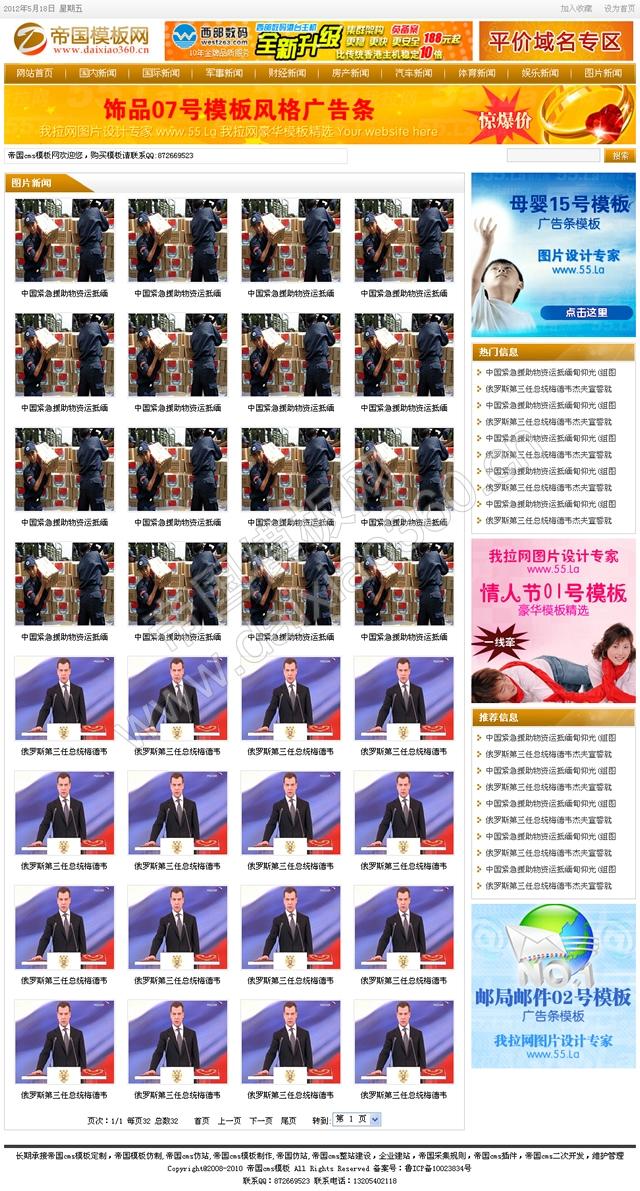 帝国cms橙色大气资讯新闻文章模板_图片列表