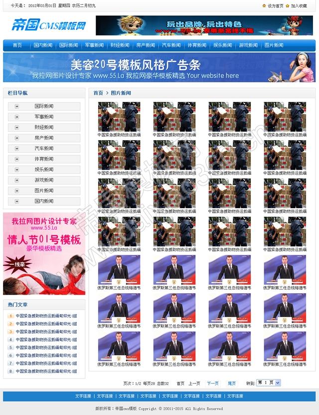 帝国cms新闻资讯文章蓝色大气网站程序模板_图片列表页