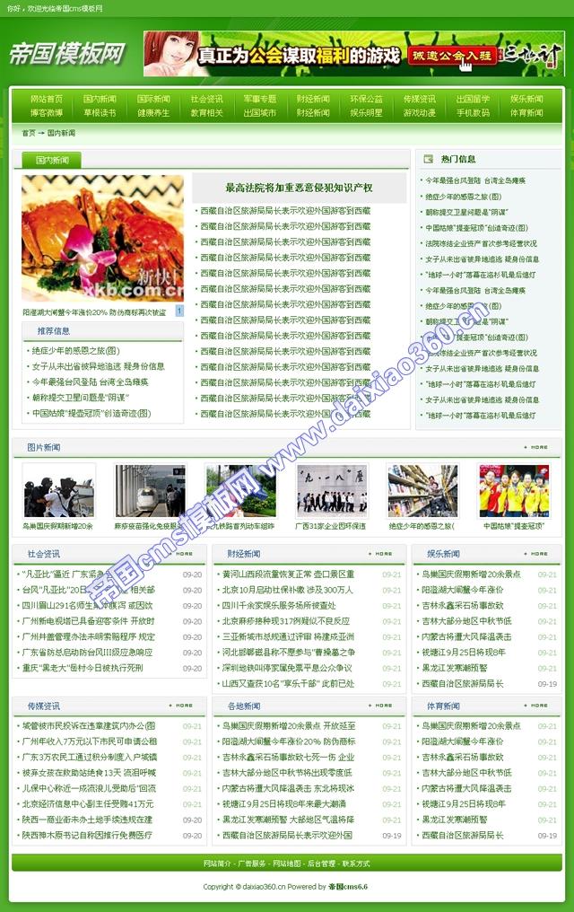 帝国cms绿色新闻文章资讯大气模板_频道页