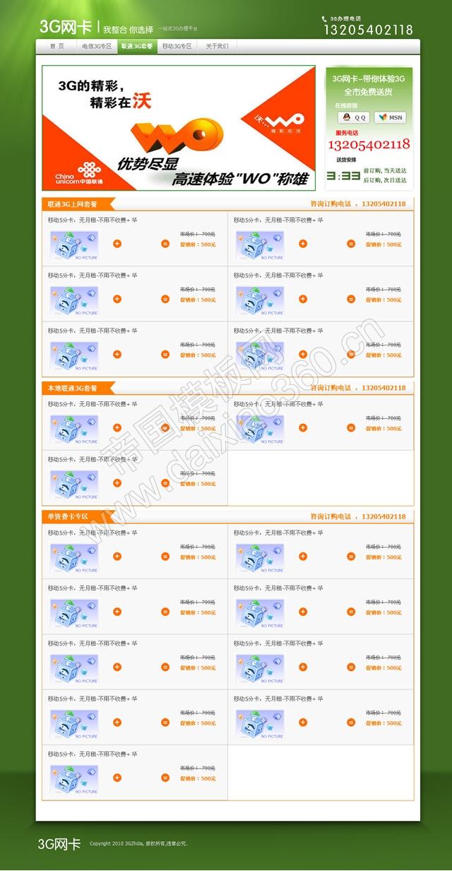 帝国模板之3G无线上网卡出售源码网站程序_联通3G套餐