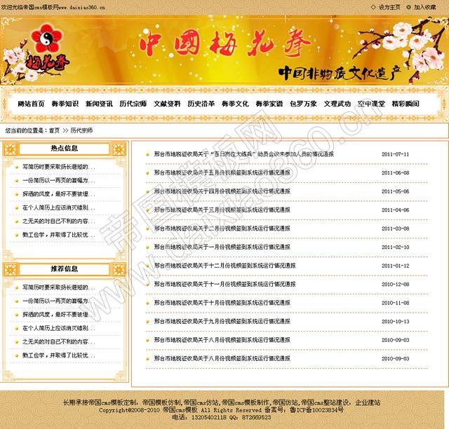 帝国cms中国风古典新闻文章资讯网站模板_列表页