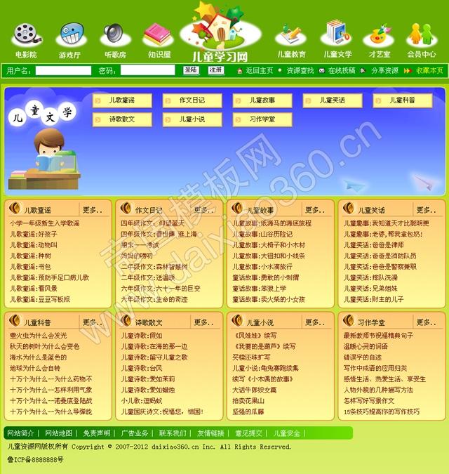 帝国cms育儿亲子儿童儿歌幼教资源网站源码程序_文学频道