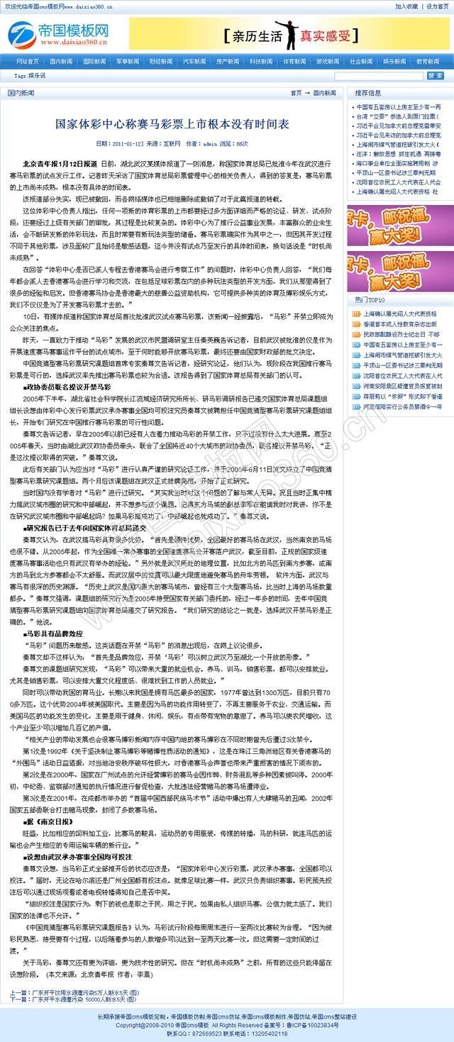 帝国cms蓝色大气新闻资讯文章模板_内容页