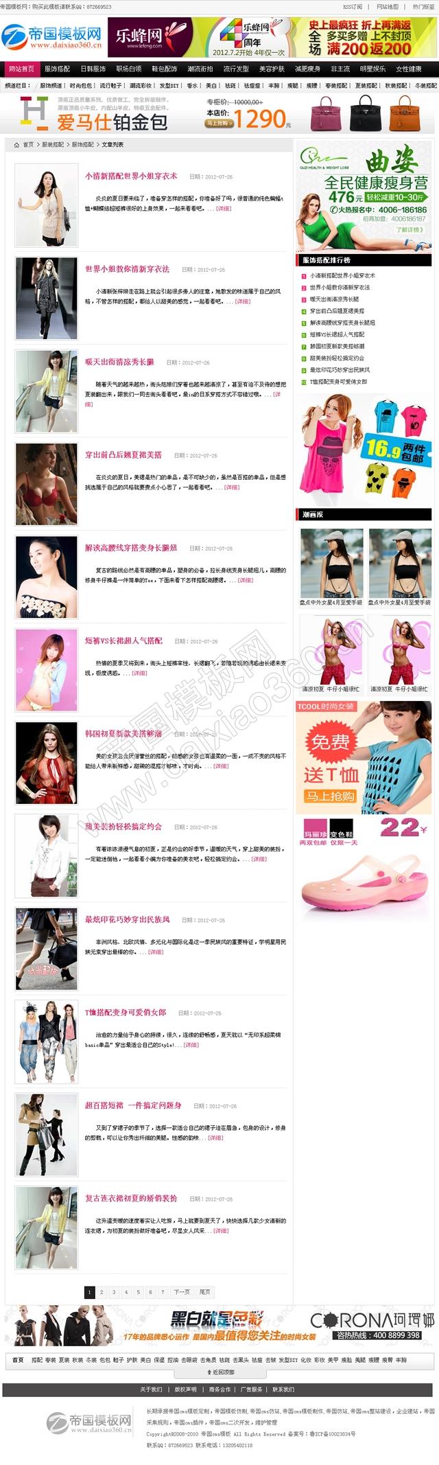 帝国cms女性女人服饰搭配网站模板_列表页