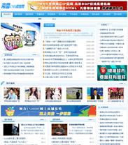 帝国cms蓝色新闻文章资讯网站模板