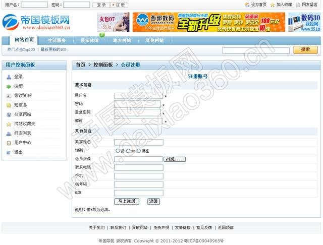 帝国cms仿去看看国内外网址导航源码模板_会员中心