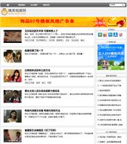 帝国cms博客类型新闻文章图片视频模板