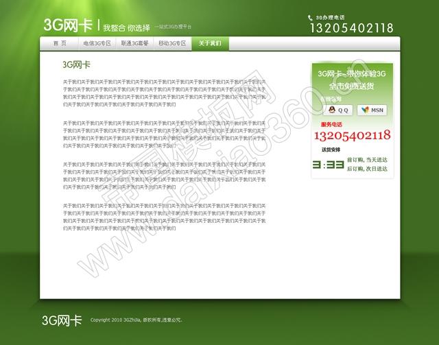 帝国模板之3G无线上网卡出售源码网站程序_关于我们