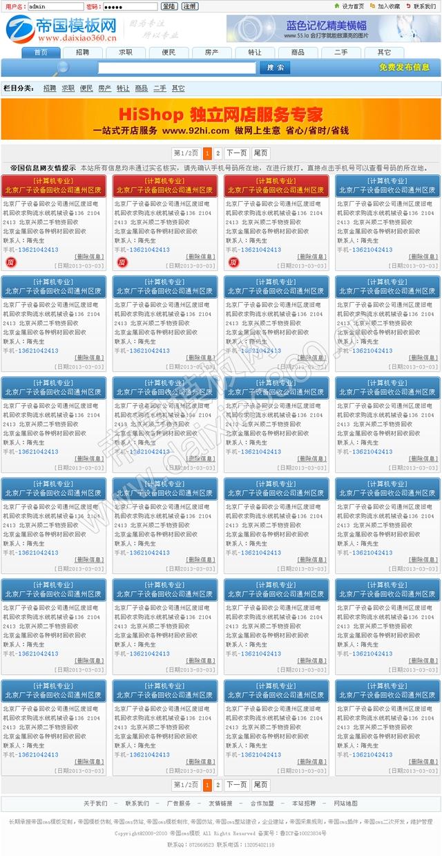 帝国cms分类信息模板蓝色简约大气_列表页