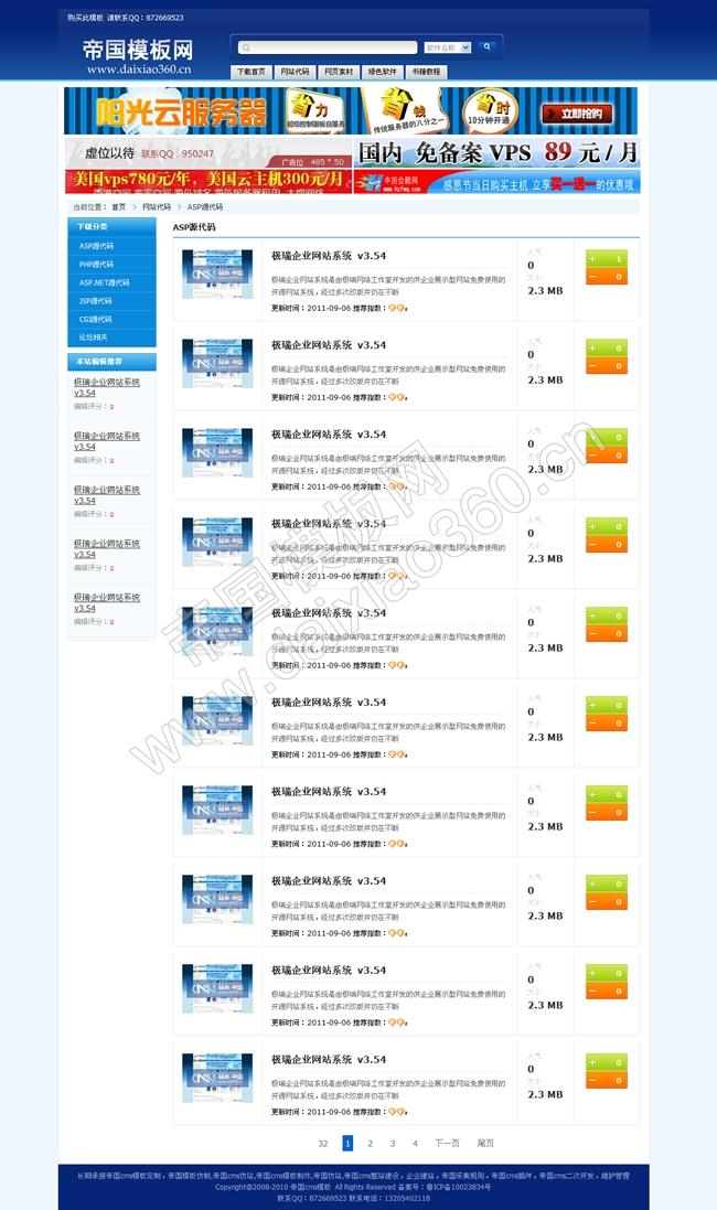 帝国cms蓝色软件源码下载模板_列表页
