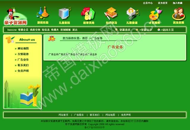 帝国cms儿童儿歌幼教育儿亲子资源网站源码程序_单页