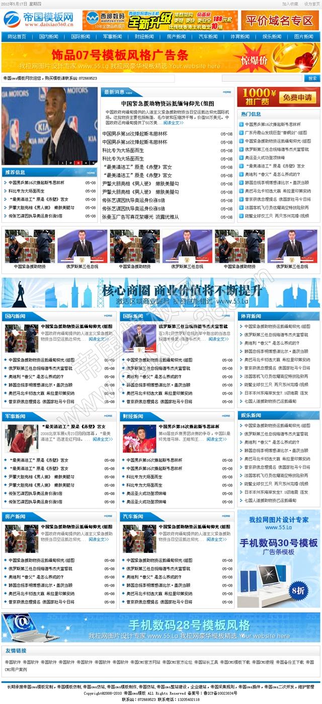帝国cms蓝色大气资讯新闻文章模板_首页