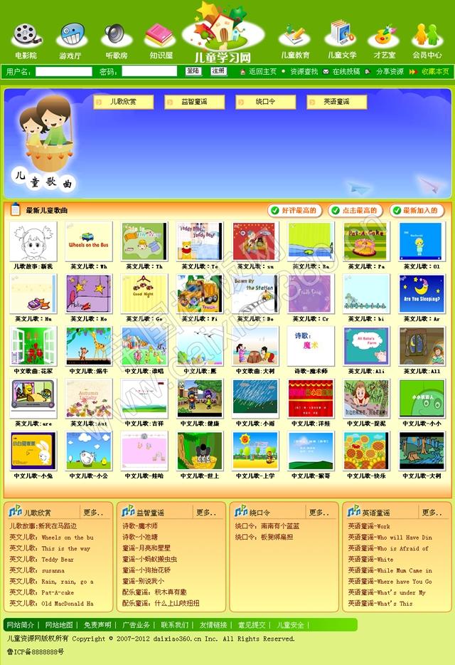 帝国cms育儿亲子儿童儿歌幼教资源网站源码程序_歌曲频道