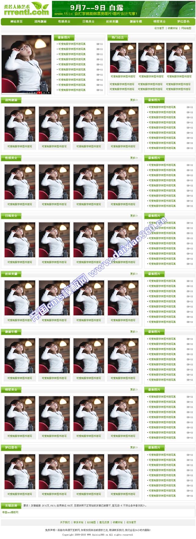帝国cms绿色清爽图片站模板_首页